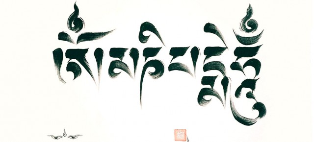On the meaning of: OM MANI PADME HUM by His Holiness Tenzin Gyatso The Fourteenth Dalai Lama of Tibet